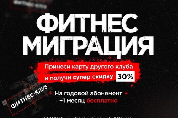 Фитнес-миграция в Павловском Посаде